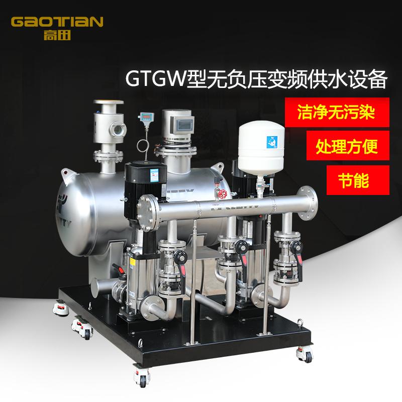 GTGW型無負壓變頻供水設備