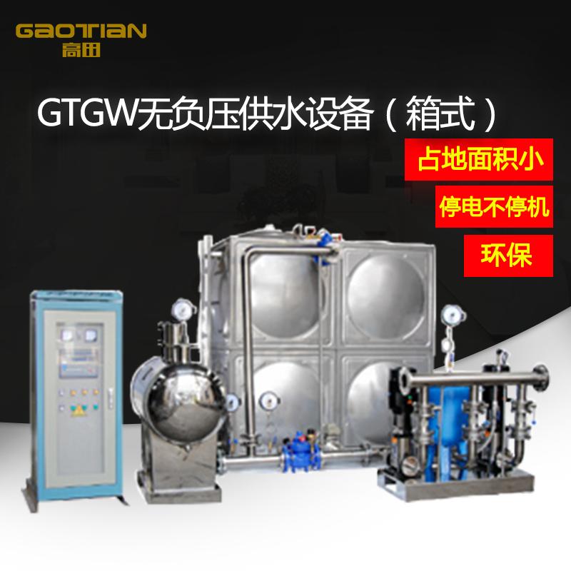 GTGW無負壓供水設備(箱式)
