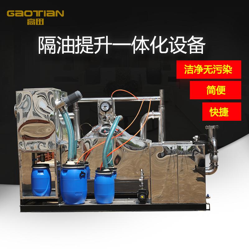 內置式油水分離器隔油設備